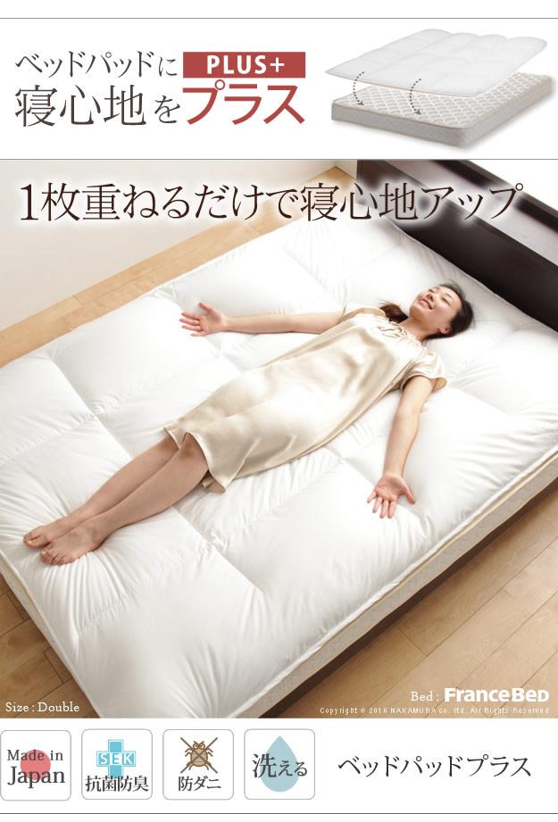 洗える抗菌防臭防ダニ日本製ベッドパッドプラスを通販で激安販売