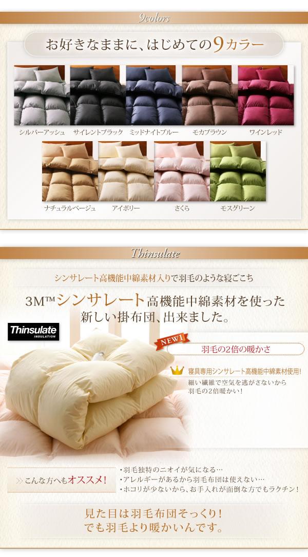 9色から選べる!Thinsulate:シンサレート入り掛け布団の激安通販