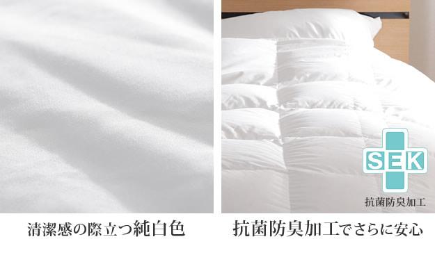 スペイン産ホワイトダック真羽毛仕様ロイヤルゴールドラベル2枚合わせ掛け布団を通販で激安販売
