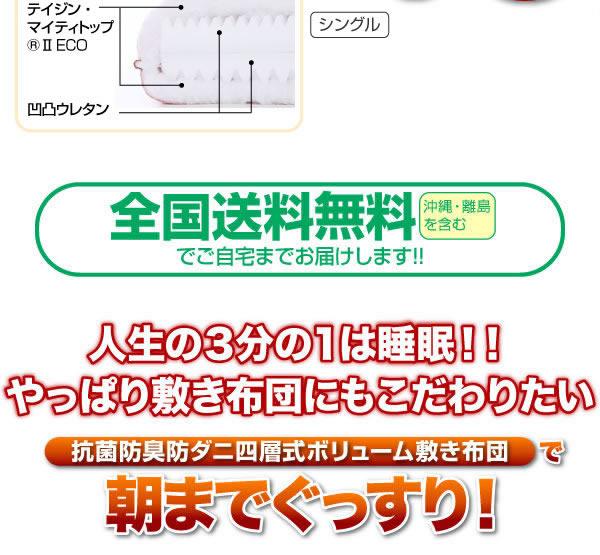 抗菌防臭防ダニ四層式ボリューム敷き布団説明2