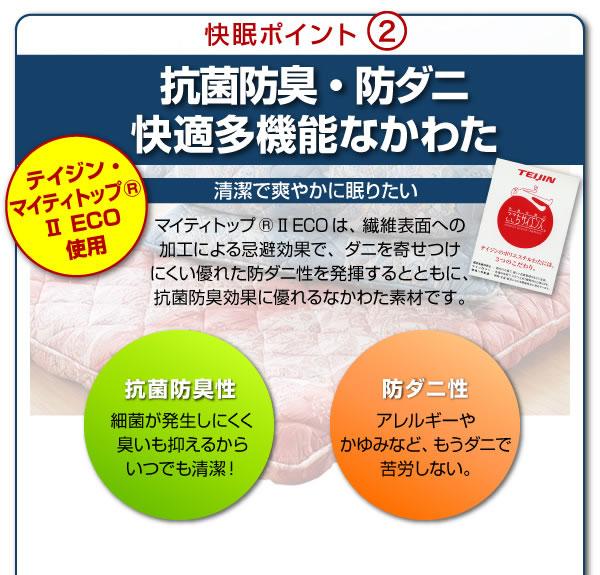 抗菌防臭防ダニ四層式ボリューム敷き布団説明4