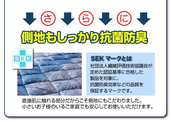 抗菌防臭防ダニ四層式ボリューム敷き布団説明5