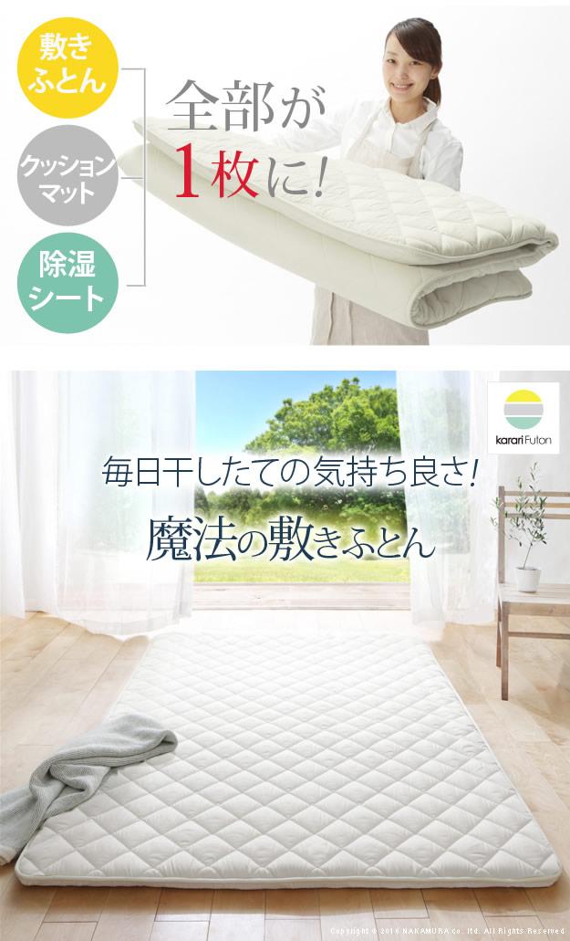 吸湿する1枚で寝られるオールインワン敷布団【カラリフトン】の激安通販