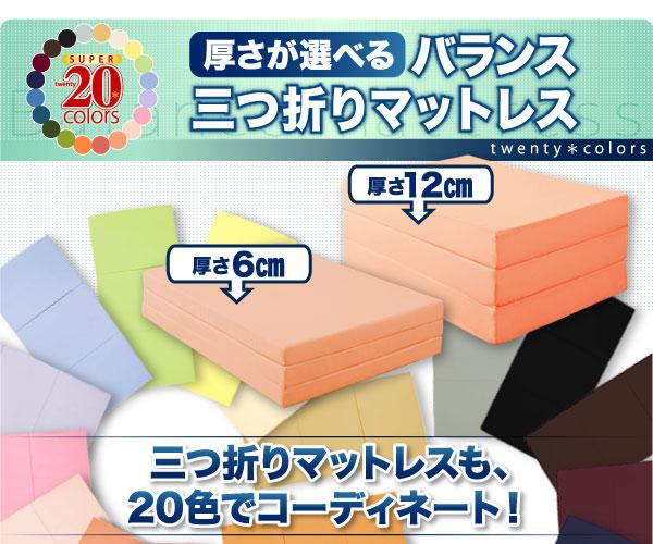 新20色 厚さが選べるバランス三つ折りマットレス(6cm/12cm) 説明1