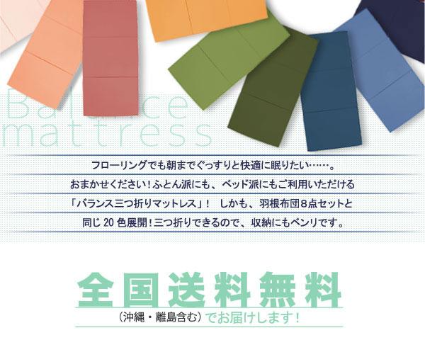 新20色 厚さが選べるバランス三つ折りマットレス(6cm/12cm) 説明2