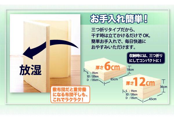 新20色 厚さが選べるバランス三つ折りマットレス(6cm/12cm) 説明4
