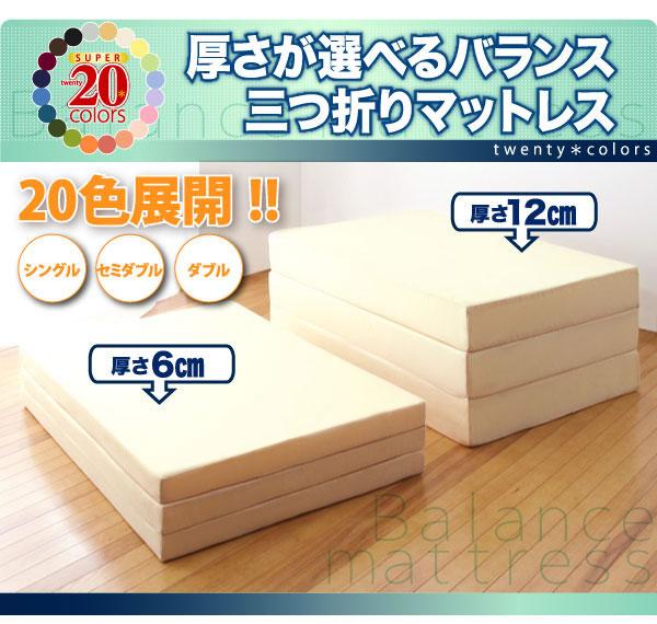 新20色 厚さが選べるバランス三つ折りマットレス(6cm/12cm) 説明6