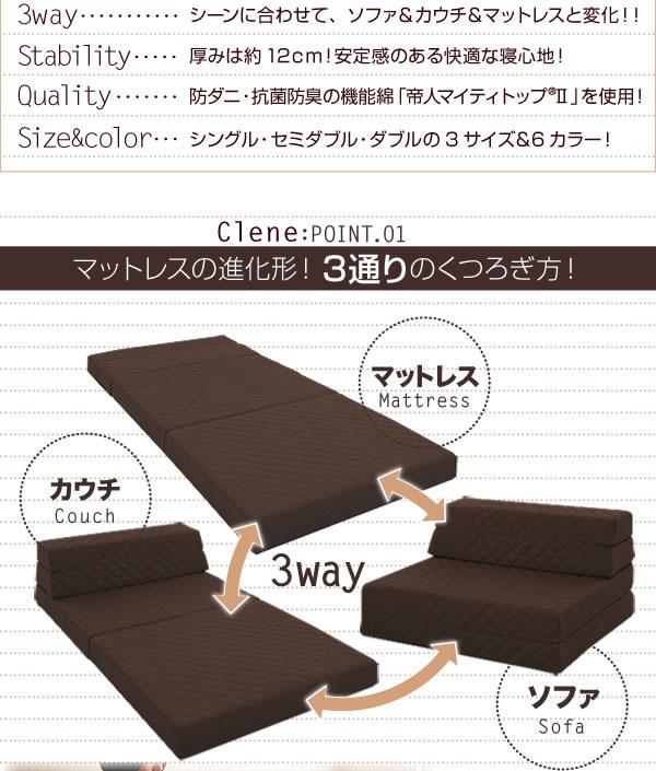 防ダニ・抗菌防臭ソファーマットレス【Clene】クリネ 説明2