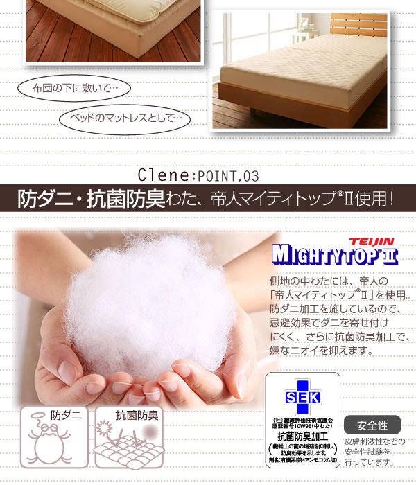 防ダニ・抗菌防臭ソファーマットレス【Clene】クリネ 説明4