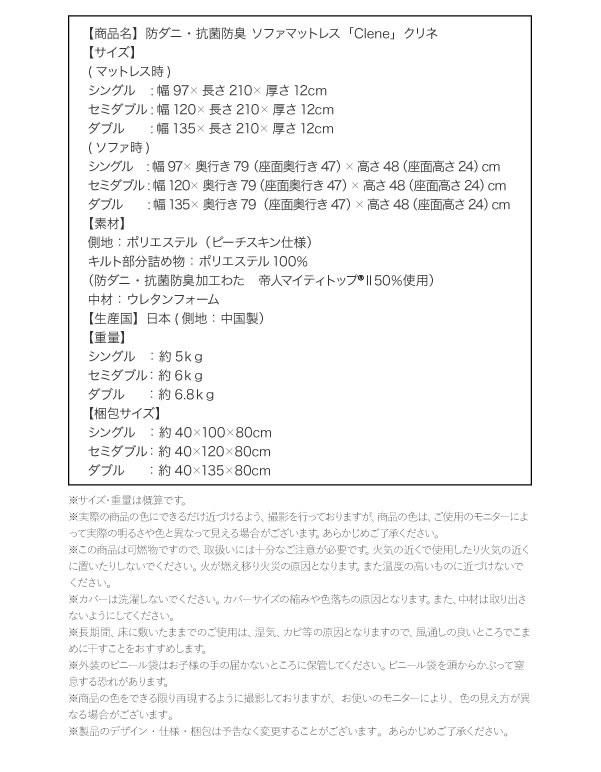 防ダニ・抗菌防臭ソファーマットレス【Clene】クリネ 説明10