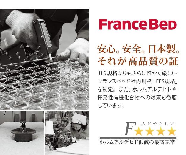 フランスベッドゼルトスプリングマットレス シングル・セミダブル・ダブル/3サイズ
