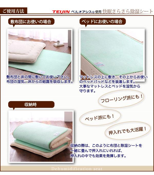 快眠さらさら除湿シート(ハーフサイズ) 説明7