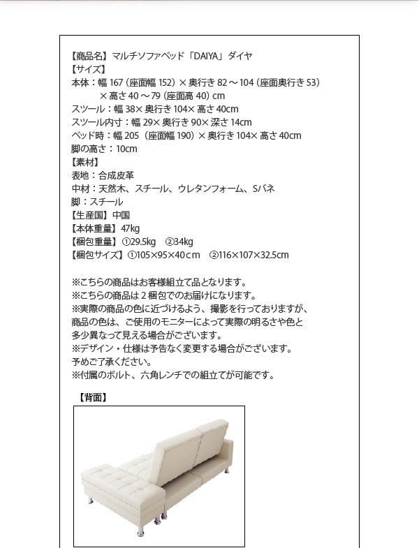 収納付きマルチソファベッド【DAIYA】ダイヤ 説明10