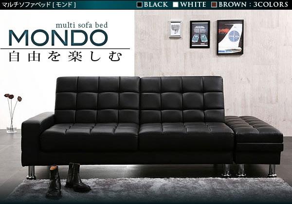 収納付きマルチソファベッド【MONDO】モンド 説明1