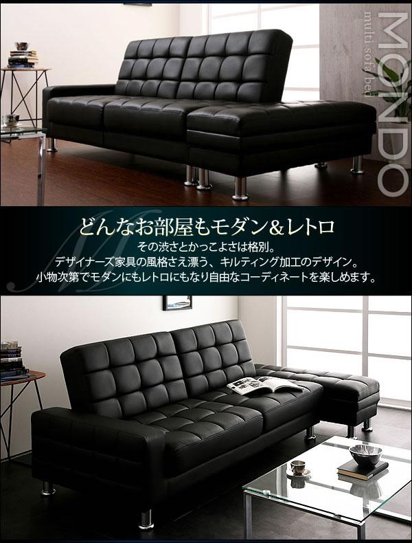 収納付きマルチソファベッド【MONDO】モンド 説明3