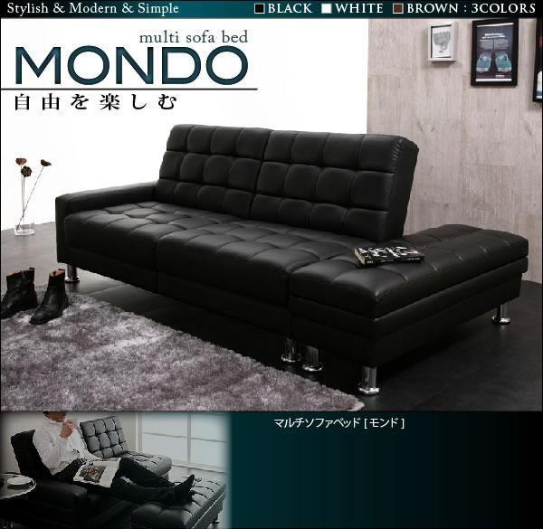 収納付きマルチソファベッド【MONDO】モンド 説明9