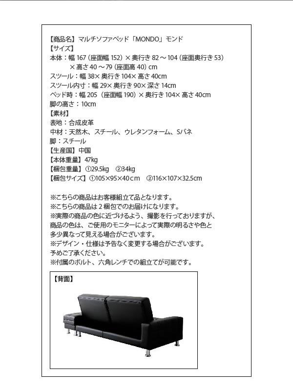 収納付きマルチソファベッド【MONDO】モンド 説明10