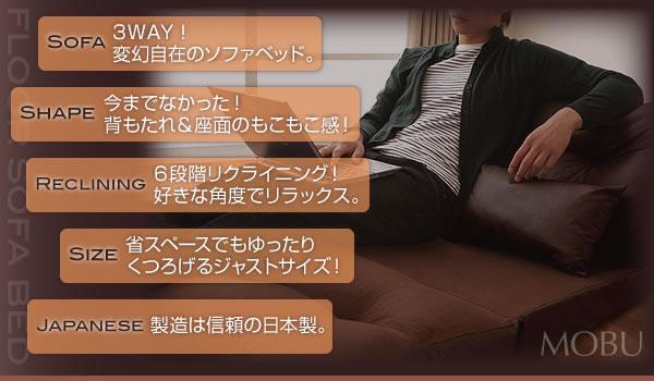 フロアソファベッド【Mobu】モブ 通販限定2