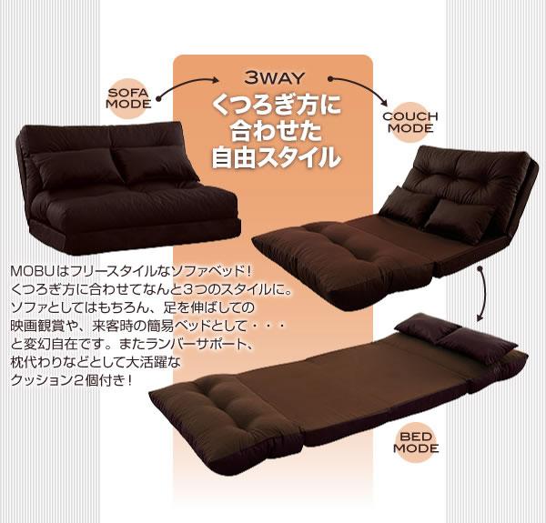 フロアソファベッド【Mobu】モブ 通販限定3