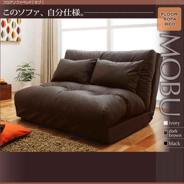 フロアソファベッド【Mobu】モブ 通販限定8