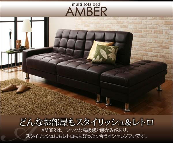 マルチソファベッド【AMBER】アンバー 説明3