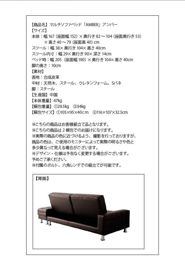マルチソファベッド【AMBER】アンバー 説明11