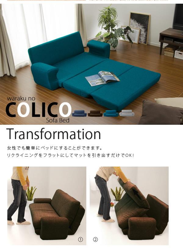 かわいらしい形が特徴の日本製ソファベッド【colico】の激安通販