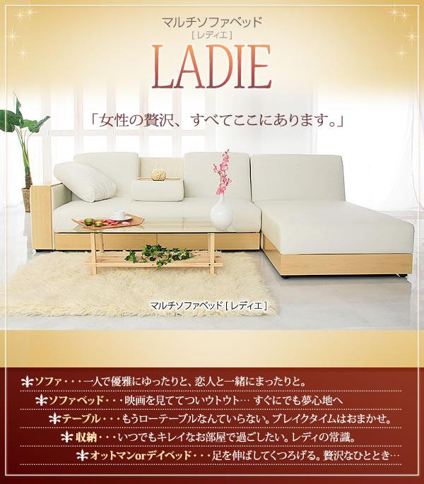 マルチソファベッド【LADIE】 レディエ