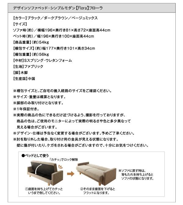 収納庫付きシンプルモダンソファベッド【Flora】フローラの激安通販