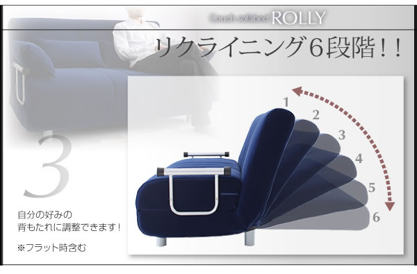 ふたりで寝られるカウチソファーベッド【ROLLY】ローリー 激安通販