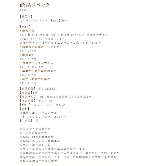 シングルサイズ カウチソファーベッド【Ruco】ルコ