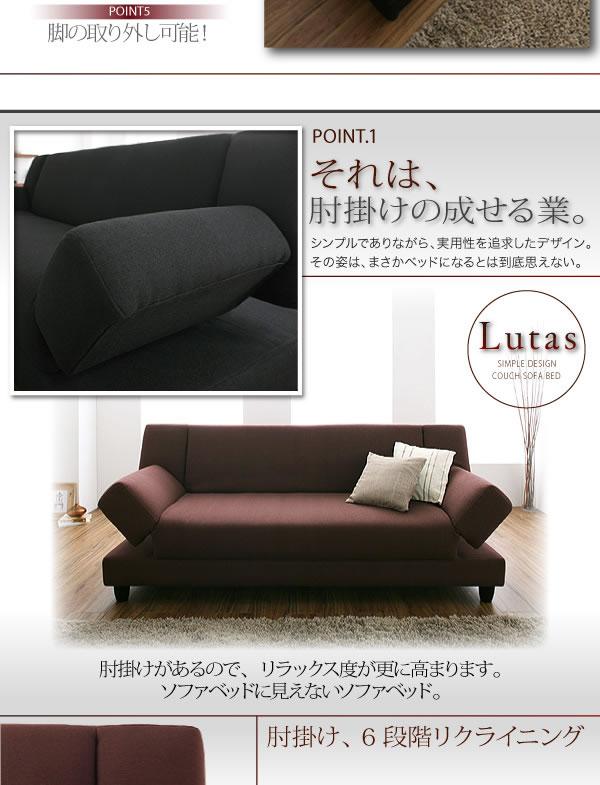 カウチソファベッド【Lutas】ルータス 激安通販