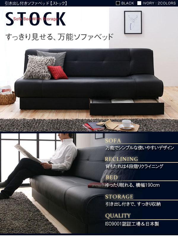 引き出し付きソファベッド【STOCK】ストック 説明1