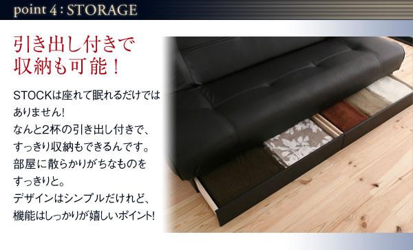 引き出し付きソファベッド【STOCK】ストック 説明5