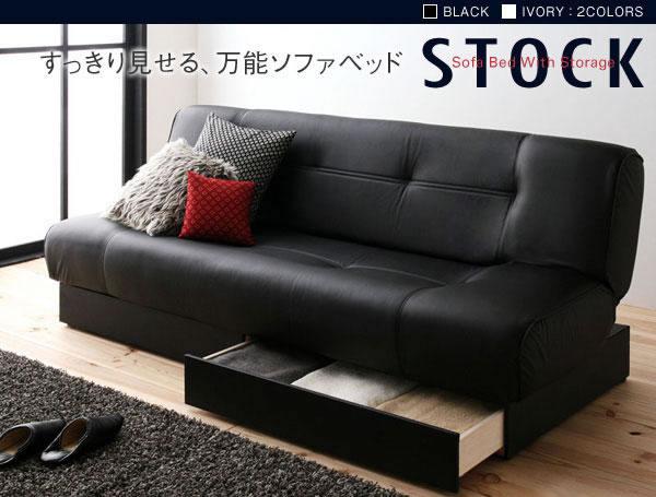 引き出し付きソファベッド【STOCK】ストック 説明9
