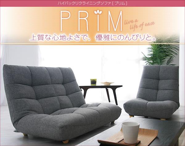 ハイバックリクライニングローソファ PRIM(プリム)