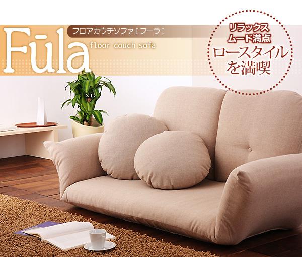 フロアカウチソファ【Fula】フーラ説明1