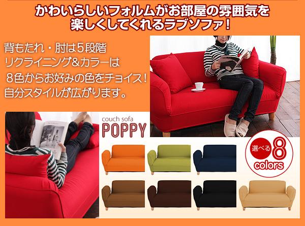 カウチソファ【POPPY】ポピー イメージ2