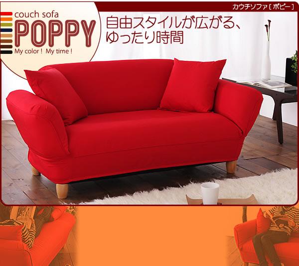 カウチソファ【POPPY】ポピー イメージ7