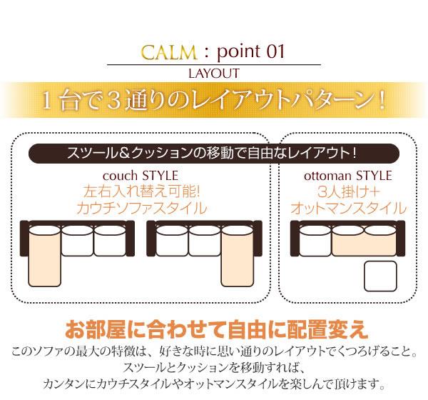 コーナーカウチソファ【CALM】カーム 説明3