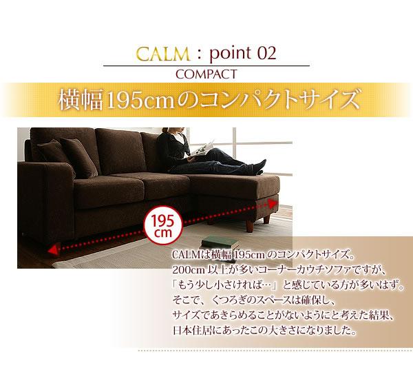 コーナーカウチソファ【CALM】カーム 説明7