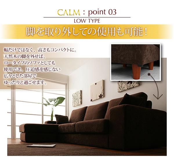 コーナーカウチソファ【CALM】カーム 説明8