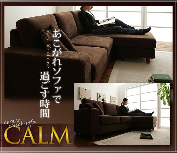 コーナーカウチソファ【CALM】カーム 説明11