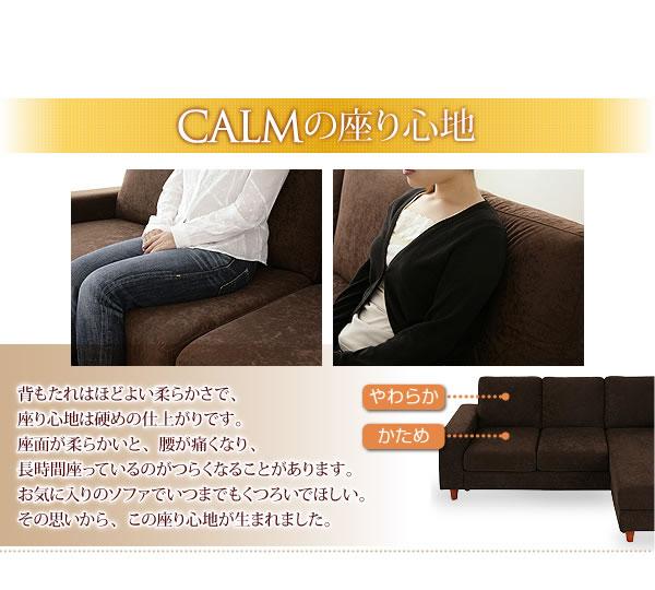 コーナーカウチソファ【CALM】カーム 説明12
