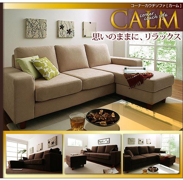コーナーカウチソファ【CALM】カーム 説明15