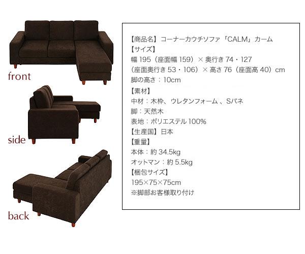 コーナーカウチソファ【CALM】カーム 説明16