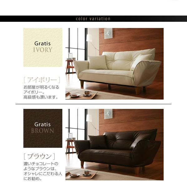 脚が選べるカウチソファ【Gratis】グラティス 説明6