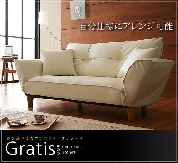 脚が選べるカウチソファ【Gratis】グラティス 説明8