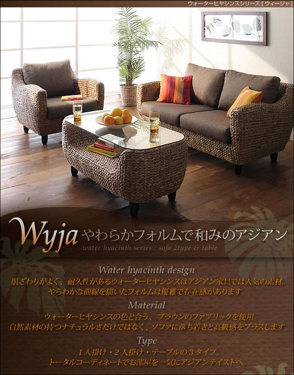 アジアン家具 ウォーターヒヤシンスシリーズ 【Wyja】 画像1