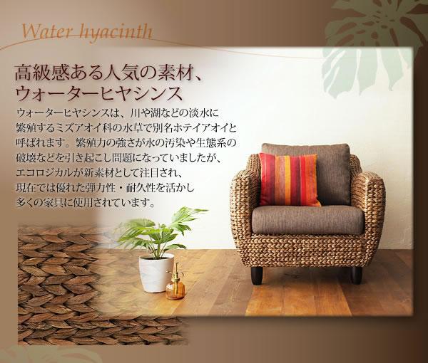 アジアン家具 ウォーターヒヤシンスシリーズ 【Wyja】 画像2